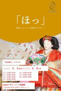「ひな祭り」イベントのポスター