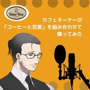 BeansBaseラジオカバー画像