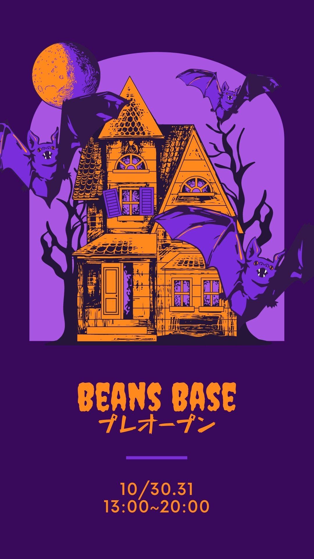 Beans Base プレオープン