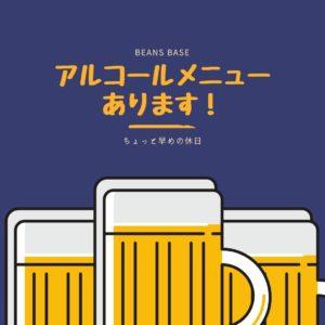 アルコールポスター