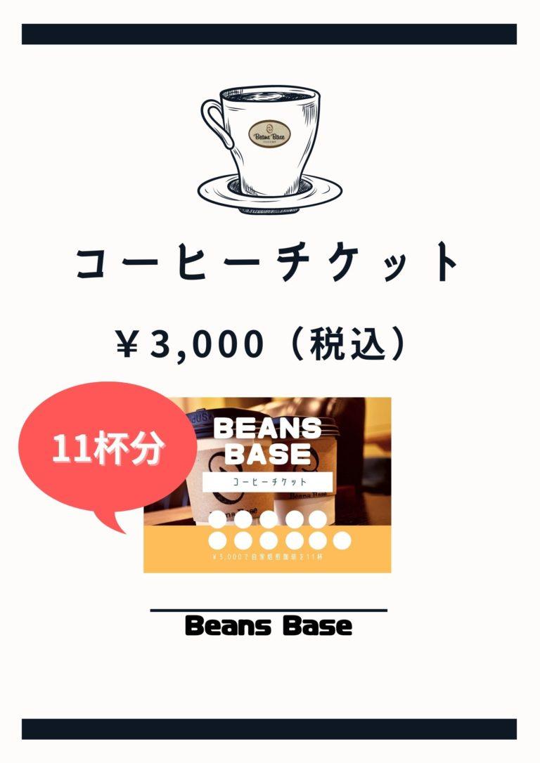 コーヒーチケットポスター