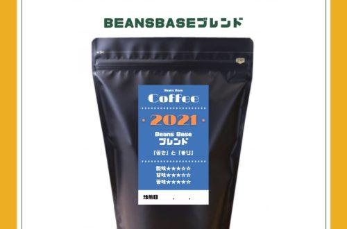 BeansBaseブレンド